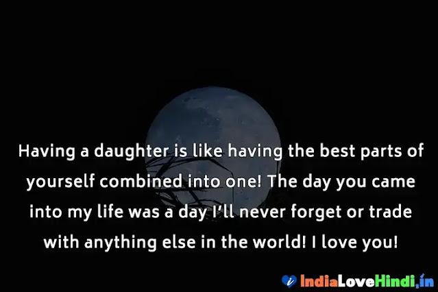 good night shayari for daughter