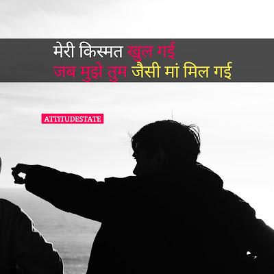 maa ka ladla status in hindi