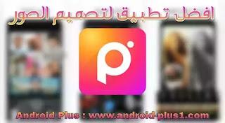 تحميل برنامج Photo Editor Pro, تطبيق محرر الصور صانع الفن التصويري, لتعديل, تصميم, تحرير الصور, اخر إصدار مجانا للاندرويد