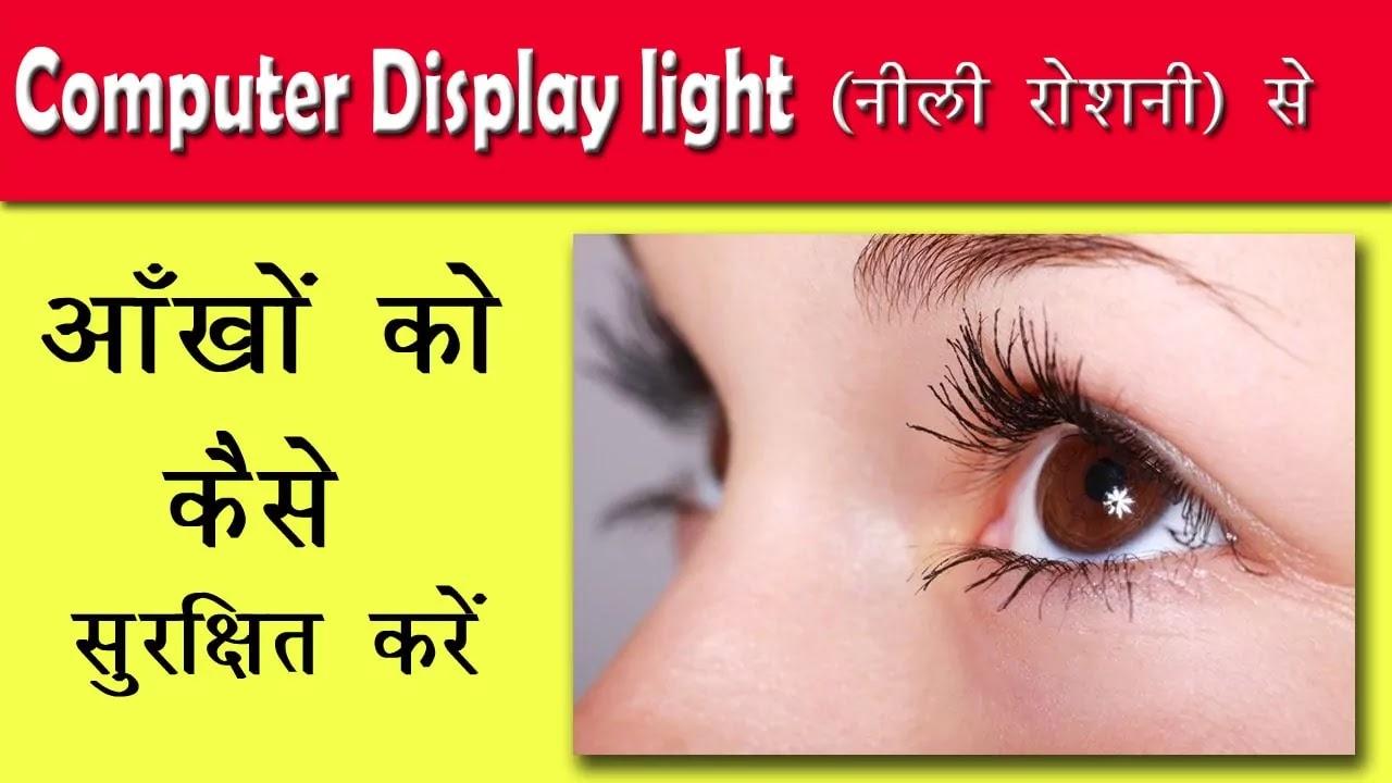 Computer की रोशनी से आँखों  को कैसे सुरक्षित करें। चालू करें Night Mode
