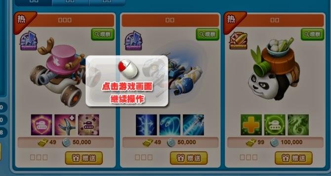 Game: tặng 7 tank cơ bản theo từng cấp độ và 1 tank mua bằng 500.000 bạc là  Đậu ma