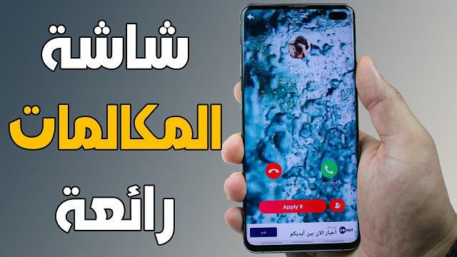 أفضل تطبيق لتغيير شاشة المكالمات لهاتفك الأندرويد لعام 2021