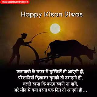 kisan ki shayari in hindi image