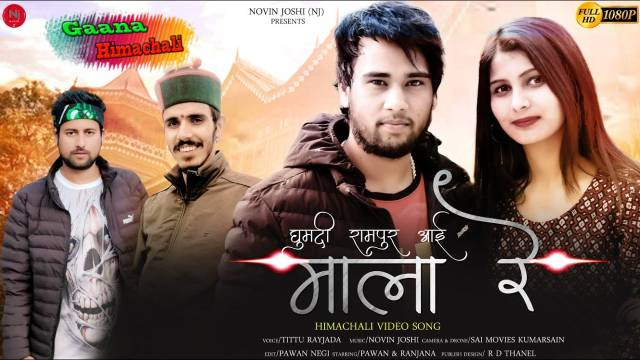 Ghumdi Rampur Aai Mala Re Song mp3 Download - Tittu Rayjada
