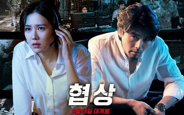Review The Negotiation (2018), Film Korea Tentang Negosiator Wanita