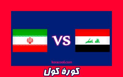 مباراة العراق وايران , موعد مباراة العراق وايران