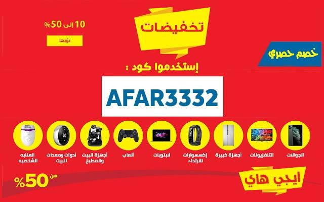 كود خصم نون مصر 2021 noon Egypt coupon