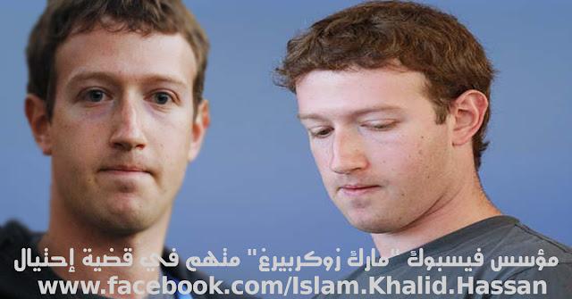 """مؤسس فيسبوك """"مارك زوكربيرغ"""" متهم في قضية إحتيال"""