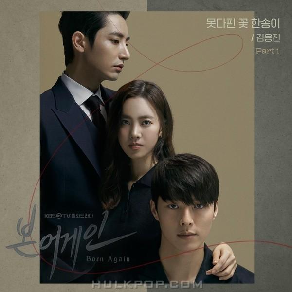 Kim Yong Yin – Born Again OST Part.1