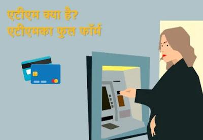 ATM Ka Full Form Hindi - एटीएम का फुल फॉर्म क्या है
