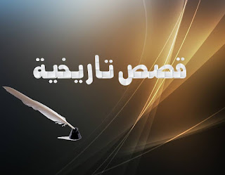 قصة  أمير المؤمنين عمر رضي الله عنه مع رجل بدوي فقير