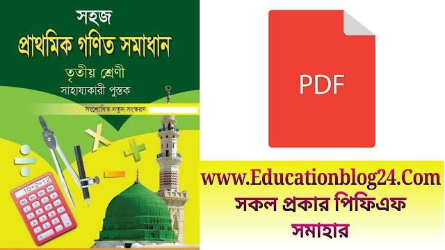 Class 3 Math Book Solution Bangladesh PDF
