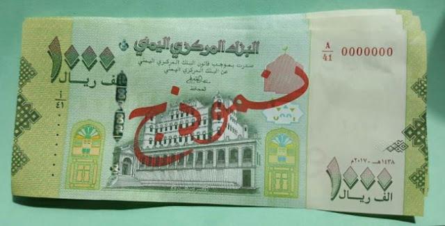 عملة فئة 100 يمني بشكلها الجديد حجم العملة الجديدة فئة 1000 ريال