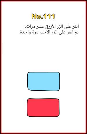 حل لعبة Brain Out المستوى 111