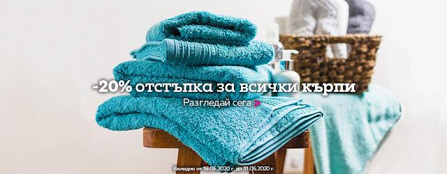 момах кърпи -20%