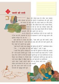Swami ki Dadi स्वामी की दादी
