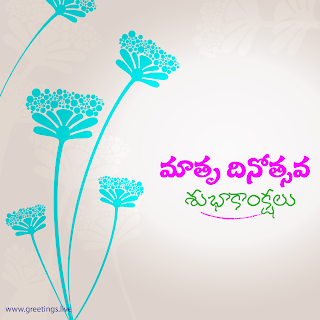 """Mothers Day wishes"" translation in telugu Telugu ""Matru Dinotsavam Subhakankshalu""."