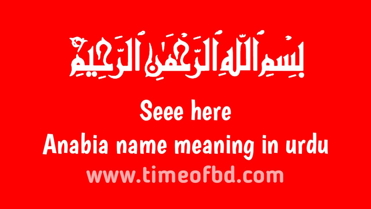 Anabia name meaning in urdu, انابیہ نام کا مطلب اردو میں ہے