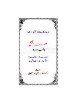 Lamaat E Bakhshish Natiya Poetry of Dr.Muhammed Husain Mushahid Razvi لمعات بخشش نعتیہ مجموعہ ڈاکٹر مشاہد رضوی