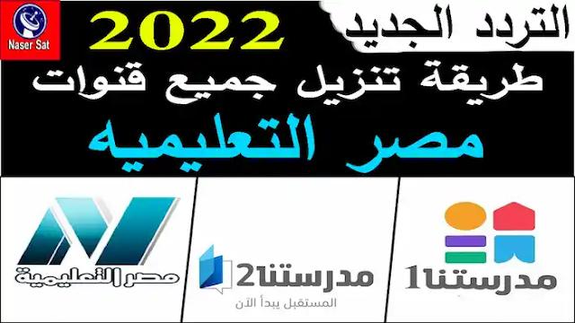 تردد القنوات التعليميه المصريه الجديده 2022 وطريقة تنزيل القنوات علي النايل سات