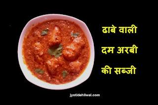 ढाबे वाली दम अरबी की सब्जी (Dhaba style dum arbi)