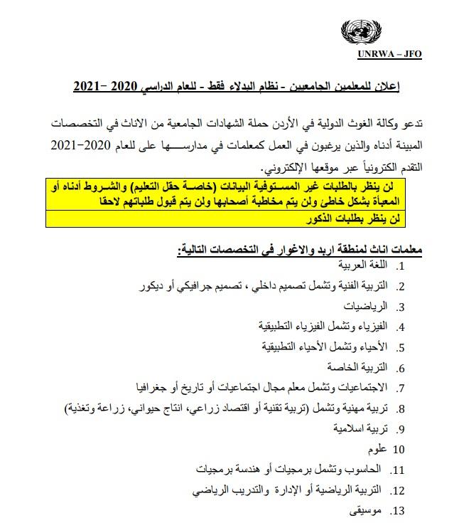 مطلوب معلمين و معلمات على نظام البدلاء لمدارس الوكالة - الانروا 2020 - 2021