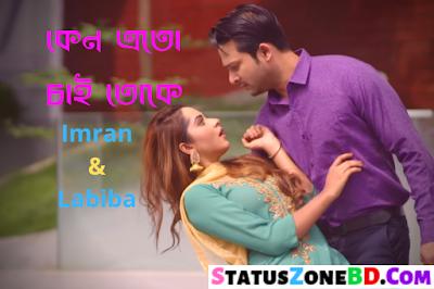 Keno Eto Chai Toke Lyrics (কেন এতো চাই তোকে) Imran & Labiba