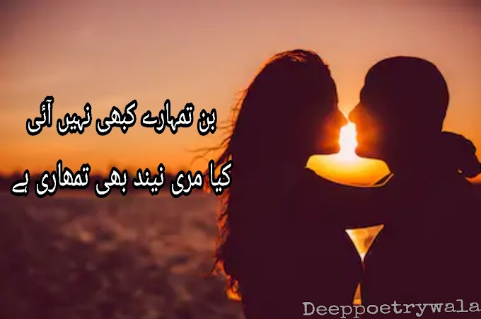Love Poetry | Urdu Poetry | 2 Lines Poetry |