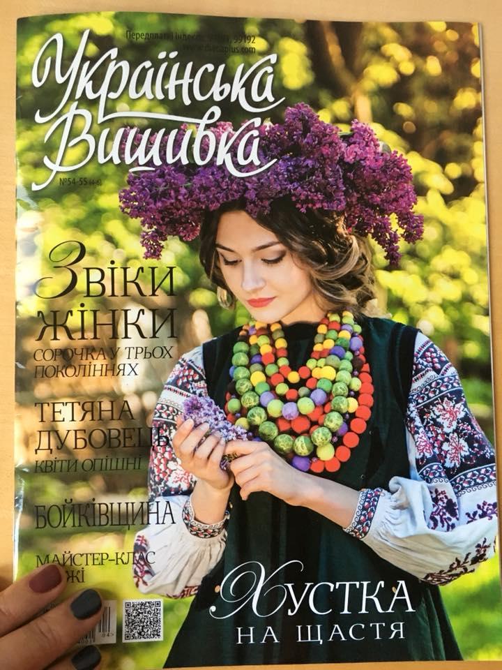 ОЛЬГА НАРБУТ  «Українська вишивка має надзвичайно стильний вигляд в  сучасних матеріалах» спілкувалась Дарина Фіалко 6f1c8b1d1094d