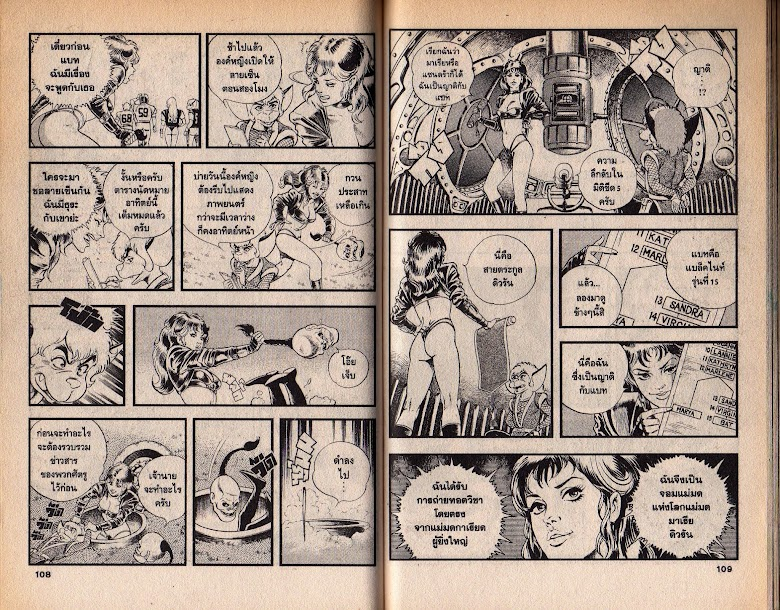 Black Knight Bat - หน้า 56