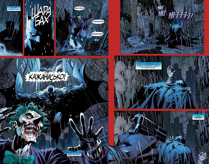 Бетмен Цить