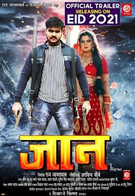 Jaan Bhojpuri Movie Cast, Wiki