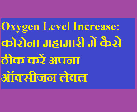 Oxygen Level Increase: कोरोना महामारी में कैसे ठीक करें अपना ऑक्सीजन लेवल