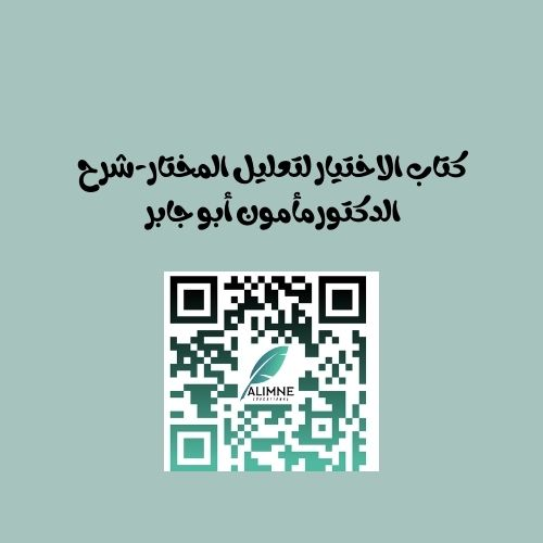 كتاب الاختيار لتعليل المختار-شرح الدكتور مأمون أبو جابر