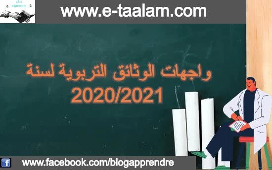 واجهات الوثائق التربوية لسنة 2020/2021