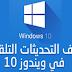 ايقاف التحديثات التلقائية للتعريفات علي الكمبيوتر في ويندوز 10
