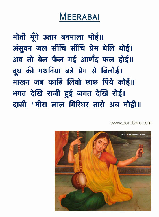 Meera Quotes. मीरा Quotes Hindi , Mira Krishna Status, Meerabai Shayari, Mira Poems / Meerabai / Mira Krishna Love Quotes In Hindi / Whatsapp Status