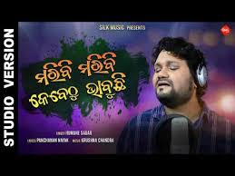 Maribi Maribi Kebethu Bhabuchi Odia Song Download