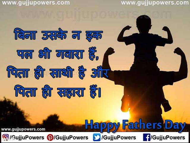 shayari for father's day in hindi