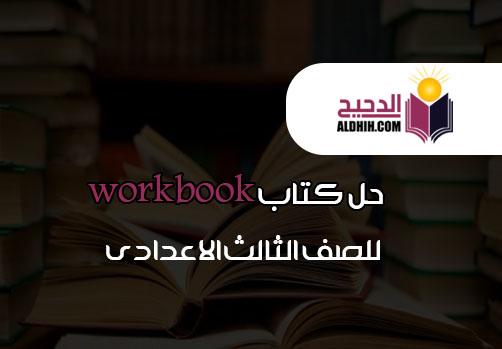 حل كتاب work book للصف الثالث الاعدادى الترم الثانى