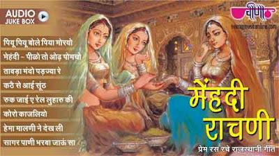 Mehndi Raachani Song Lyrics   Superhit Rajasthani Songs