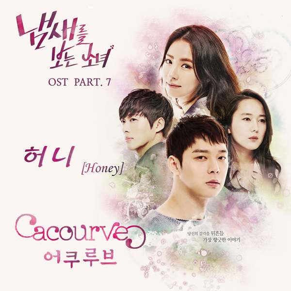 [Single] ACOURVE – The Girl Who Can See Smells OST Part 7