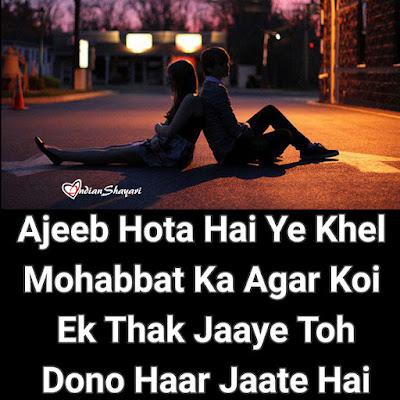 Upset Status In Hindi