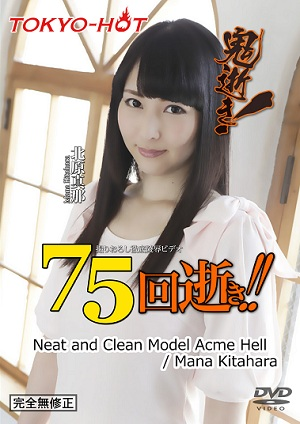 n1163 Neat and Clean Model Acme Hell [Tokyo Hot n1163 Mana Kitahara]