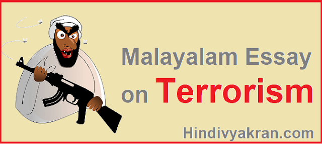 Essay on Terrorism in Malayalam Language