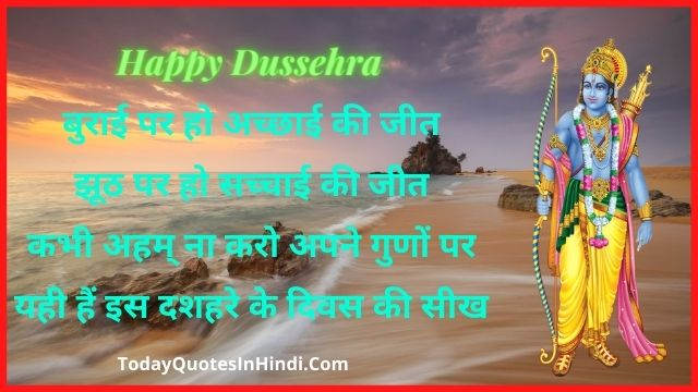 Dussehra-Motivational-Quotes-In-Hindi