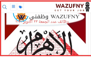 وظائف خاليه من جريده الأهرام والوسيط عدد الجمعة الموافق ٢٣ أكتوبر 23-10-2020