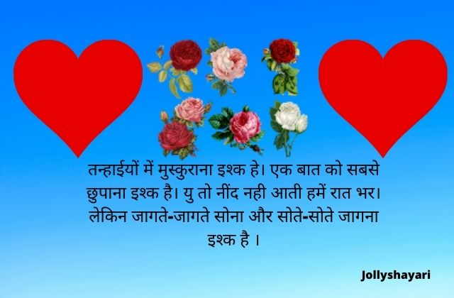 Latest Love Shayari in hindi । वेस्ट लव शायरी हिन्दी मेें