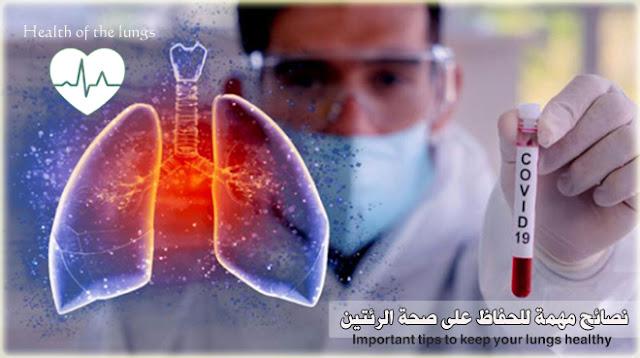 نصائح مهمة للحفاظ على صحة الرئتين في ظل انتشار فيروس كورونا
