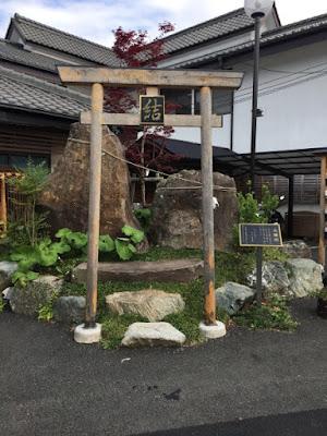七沢荘 鳥居と夫婦岩